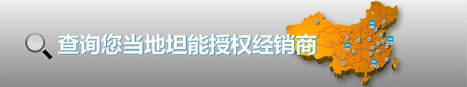 坦能中国授权经销商查询